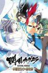 Senran Kagura Estival Versus: Festival Eve Full of Swimsuits Movie Streaming Online