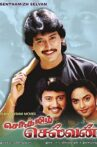 Senthamizh Selvan Movie Streaming Online