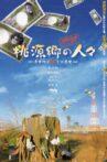 Shangri-La Movie Streaming Online