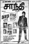 Shanthi Movie Streaming Online