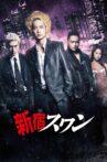 Shinjuku Swan Movie Streaming Online