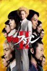 Shinjuku Swan II Movie Streaming Online