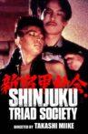 Shinjuku Triad Society Movie Streaming Online