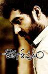 Sivakasipuram Movie Streaming Online