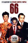 Sixty Six Movie Streaming Online