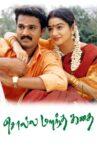 Solla Marandha Kadhai Movie Streaming Online