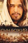 Son of God Movie Streaming Online