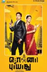Sonna Puriyathu Movie Streaming Online