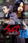 SPEC: Shou Movie Streaming Online