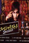 Specialist 3 Movie Streaming Online