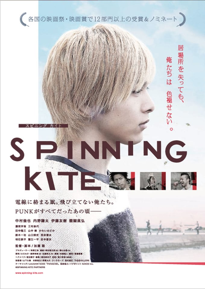 SPINNING KITE Movie Streaming Online