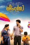 Sreehalli Movie Streaming Online