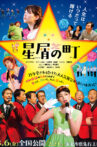 Stardust Over The Town Movie Streaming Online