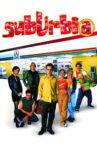 SubUrbia Movie Streaming Online