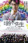Suzuki Sensei Movie Streaming Online