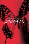 Swallowtail Butterfly Movie Streaming Online