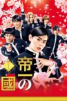 Teiichi: Battle of Supreme High Movie Streaming Online