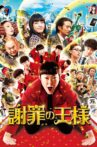 The Apology King Movie Streaming Online