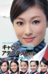 The Cabin Attendant Movie Streaming Online