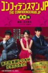 The Confidence Man JP: Fortune Movie Streaming Online