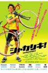 The Cycling Genius Is Coming! Movie Streaming Online