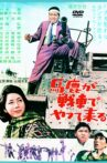 The Donkey Comes on a Tank Movie Streaming Online