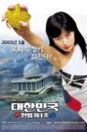 The First Amendment of Korea Movie Streaming Online