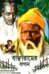 The Garden of Bancharam Movie Streaming Online