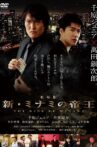 The King of Minami The Movie Movie Streaming Online