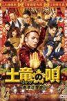 The Mole Song: Hong Kong Capriccio Movie Streaming Online
