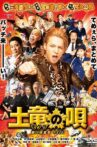 The Mole Song: Undercover Agent Reiji Movie Streaming Online