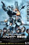 The Next Generation Patlabor: Tokyo War Movie Streaming Online