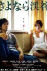 The Ravine of Goodbye Movie Streaming Online