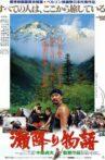 The Seburi Story Movie Streaming Online