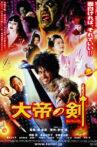 The Sword of Alexander Movie Streaming Online