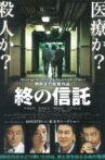 The Terminal Trust Movie Streaming Online