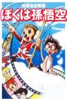 The Tezuka Osamu Story: I Am Son Gokuu Movie Streaming Online