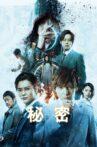 The Top Secret: Murder in Mind Movie Streaming Online