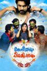 Theneechayum Peerankippadayum Movie Streaming Online