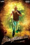Thupparivaalan Movie Streaming Online
