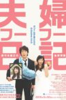 Till Death Do Us What? Movie Streaming Online