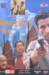 Tintorettor Jishu Movie Streaming Online