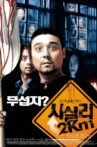 To Catch a Virgin Ghost Movie Streaming Online
