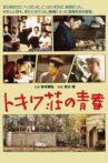 Tokiwa: The Manga Apartment Movie Streaming Online