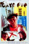 Tokyo Eyes Movie Streaming Online