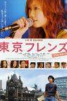 Tokyo Friends: The Movie Movie Streaming Online
