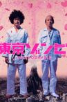Tokyo Zombie Movie Streaming Online