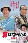 Tora-san Goes North Movie Streaming Online