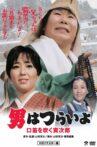 Tora-san Goes Religious? Movie Streaming Online