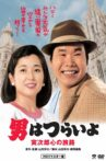 Tora-san Goes to Vienna Movie Streaming Online